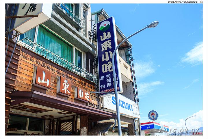 150902 台東池上-山東小吃(02).jpg - 2015Q3 美食記錄