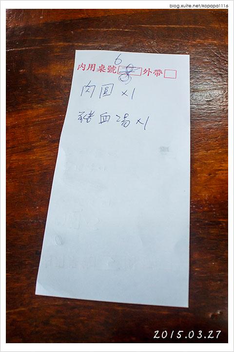 150327 台東關山-關山肉圓(06).jpg - 2015Q2 美食記錄