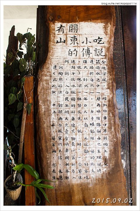 150902 台東池上-山東小吃(04).jpg - 2015Q3 美食記錄
