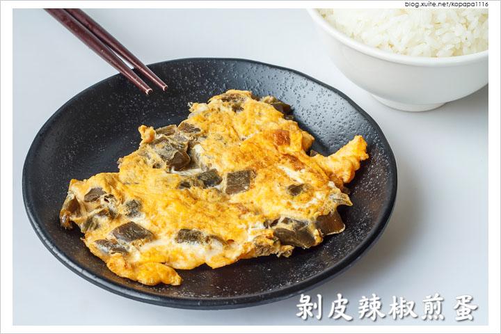 小薛食譜 :: 宅男大主廚:141011 小薛食譜-剝皮辣椒煎蛋(01).jpg