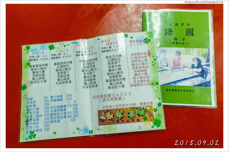 150902 台東關山-合眾國小拼圖特色餐廳(10).jpg - 2015Q3 美食記錄