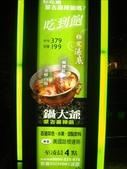 2月份大餐:鍋大爺蒙古火鍋<忠孝店>:1349116512.jpg