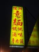 佳湘意麵小吃店:1223398826.jpg