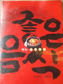 韓鄉韓國料理:1526544107.jpg
