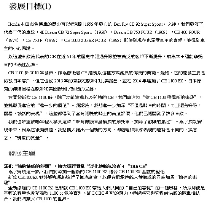 2.jpg - ((( 林店長 ))) HONDA CB1100 (EX) (RS) ABS NT$438,000-