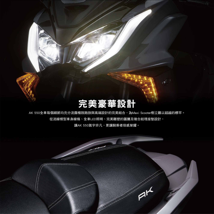 AK550 (29).jpg - ((( 林店長 ))) KYMCO 光陽 AK5500 ABS 購車享好禮