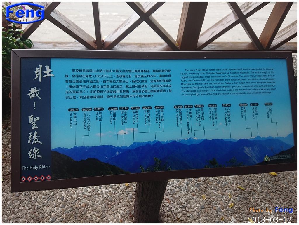 20180812 (61).JPG - 20180812_山區避暑去觀霧
