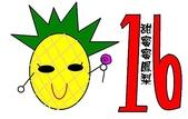 鳳梨頭Q版:甜蜜蜜鳳梨16號