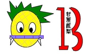 鳳梨頭Q版:甘蔗鳳梨13號