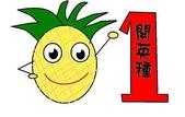 鳳梨頭Q版:1號開英種