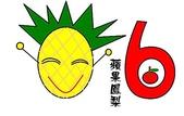 鳳梨頭Q版:蘋果鳳梨6號