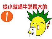 為什麼叫牛奶鳳梨:003.jpg