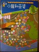 書籍圖片:DSC09330.JPG