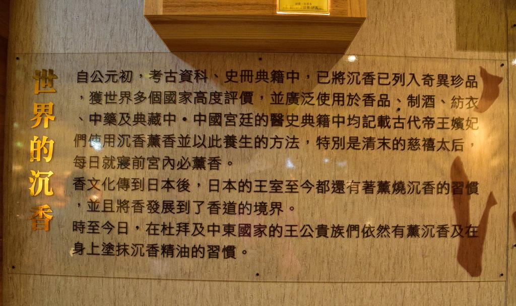澄霖沉香味道森林館 (6).jpg - 澄霖沉香味道森林館