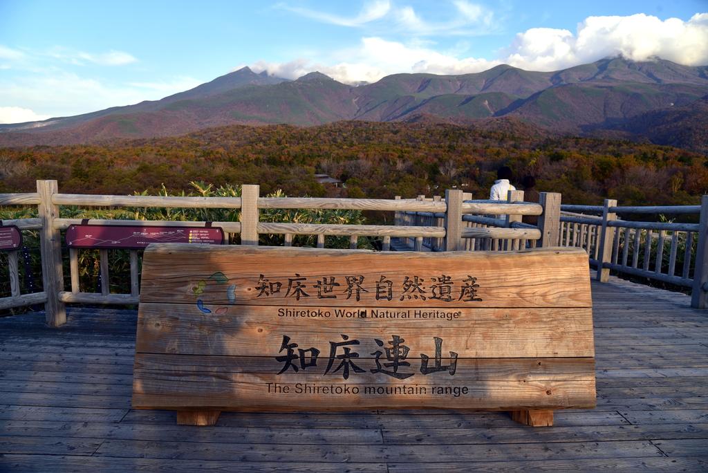 北海道-知床五湖:知床五湖 (15).JPG