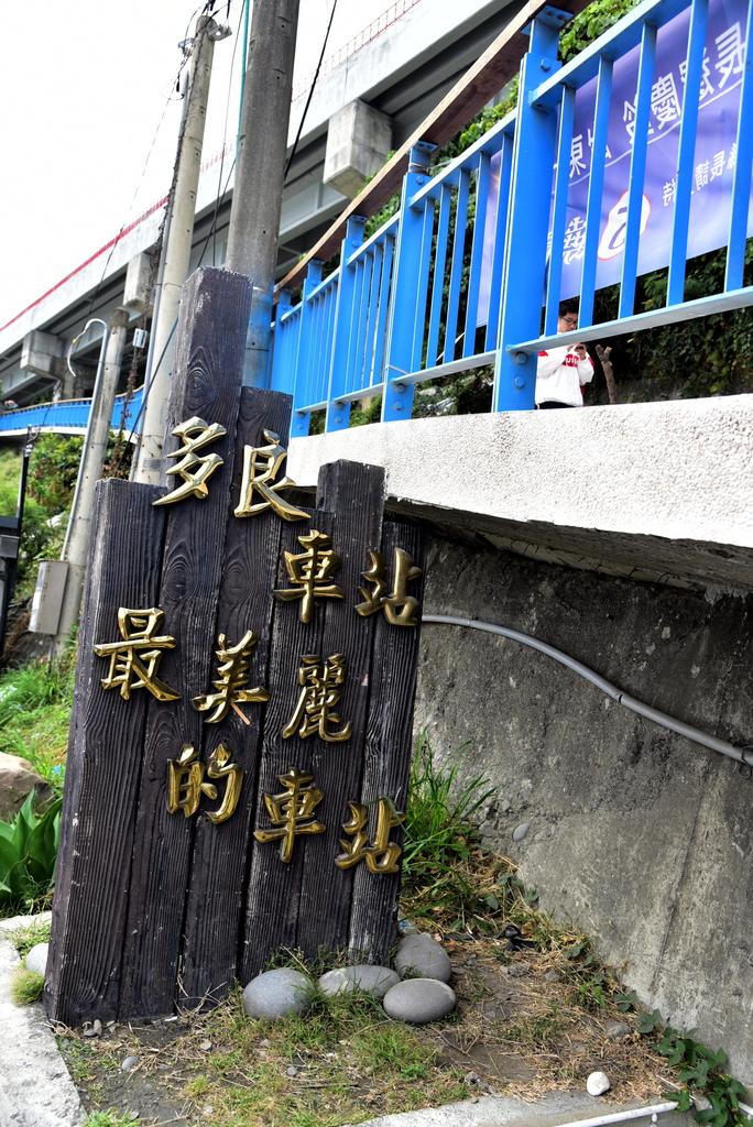 多良車站 (4).JPG - 台東多良車站,向陽薪傳木工坊