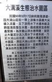 大溝溪生態治水園區,圓覺瀑布,新福本坑:大溝溪生態治水園區 (5).JPG