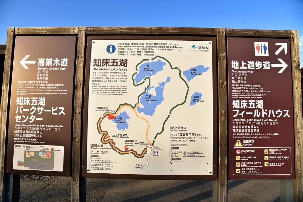 北海道-知床五湖:知床五湖 (6).JPG