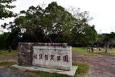 社頂自然公園,船帆石:社頂自然公園 (2).JPG自然