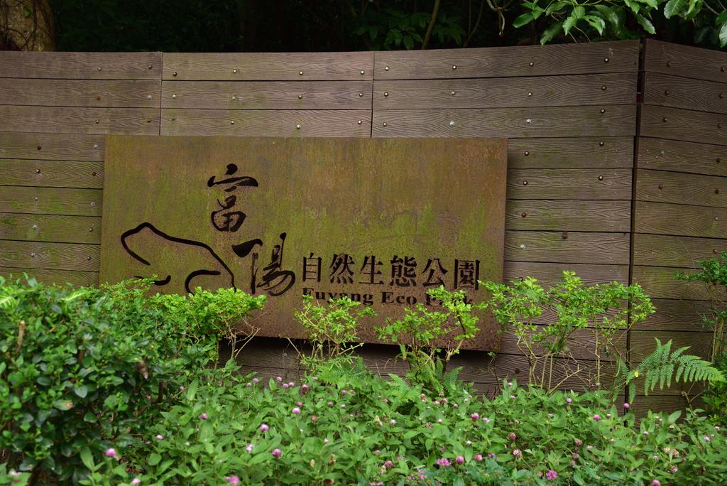 富陽自然生態公園 (6).jpg - 富陽自然生態公園