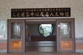 三芝遊客中心及名人文物館:DSC_0005.JPG