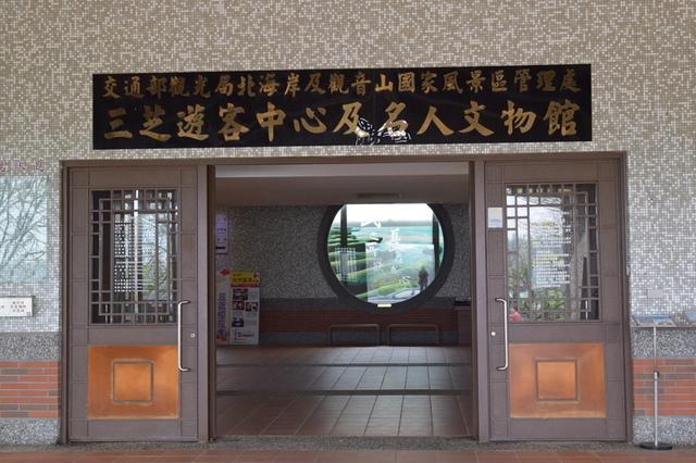 DSC_0005.JPG - 三芝遊客中心及名人文物館