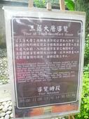 板橋林本源園邸(板橋林家花園):板橋林本源園邸 (6).jpg