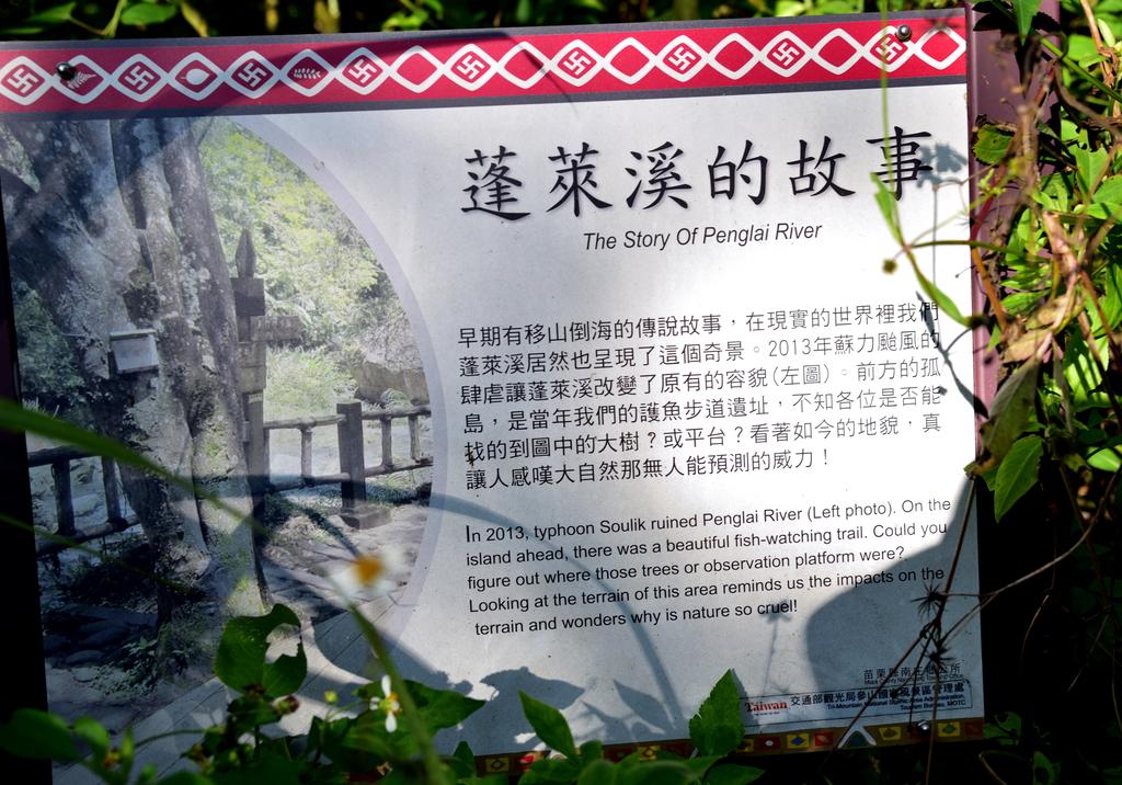 蓬萊溪護魚步道  (4).jpg - 蓬萊溪護魚步道