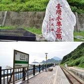 台灣水準原點,八斗子車站:相簿封面