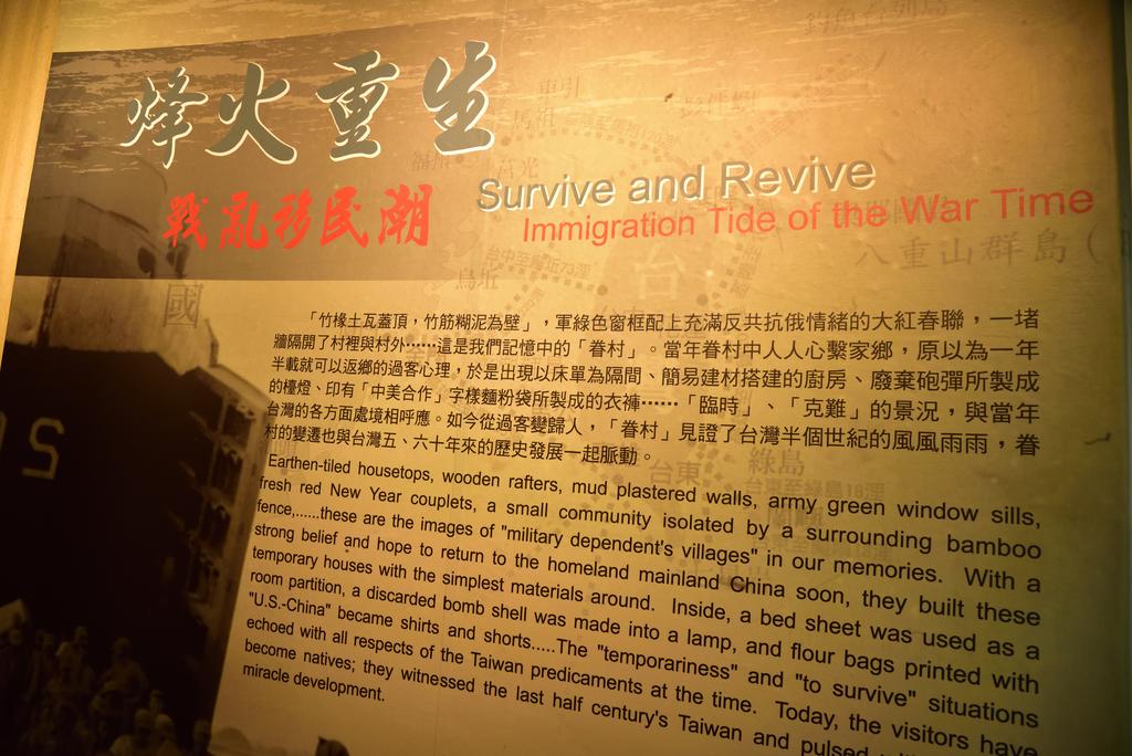 新竹市眷村博物館 (5).jpg - 新竹市眷村博物館