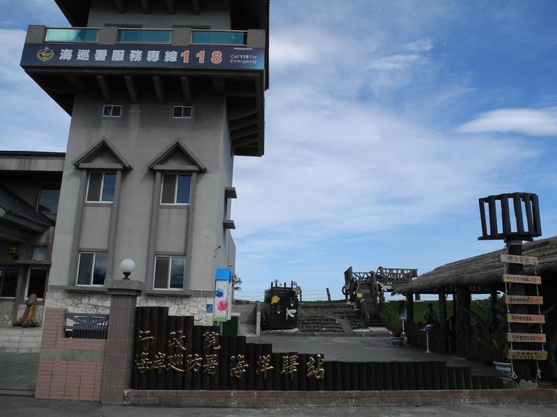 台東之1:台東海岸巡防署海洋驛站773 (1).jpg
