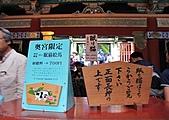 日光東照宮,二荒山神社,輪王寺大猷院:東照宮眠貓IMG_2981.JPG
