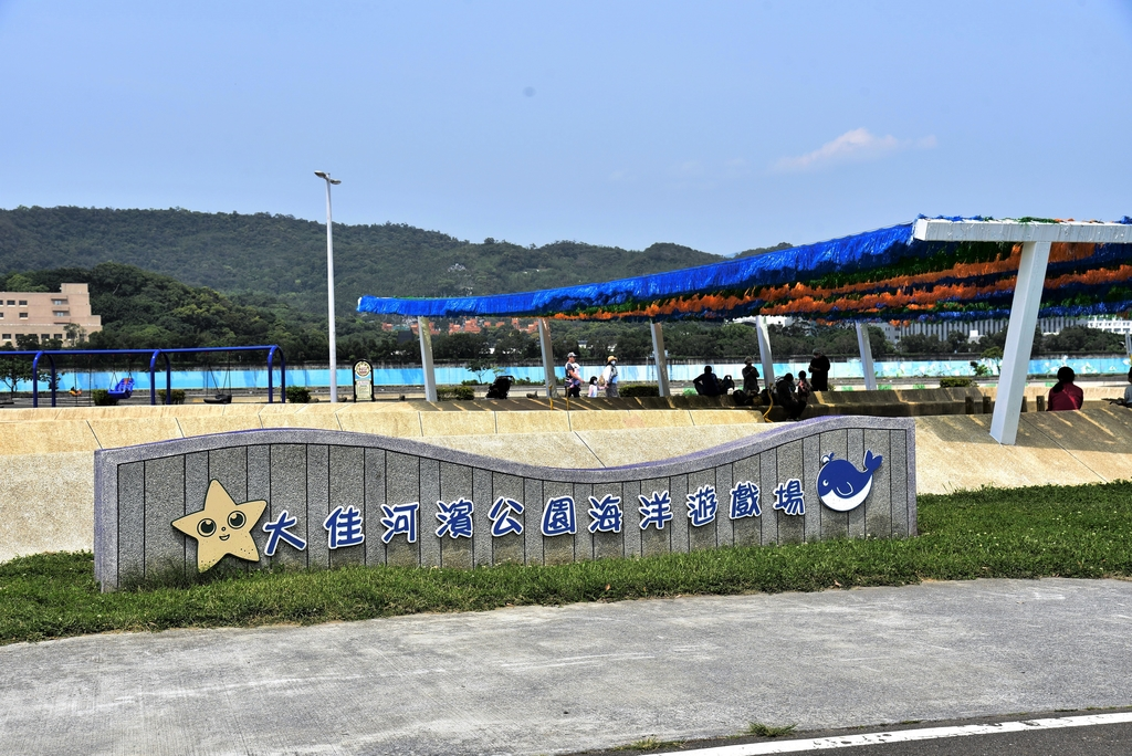 DSC_3320.JPG - 大佳河濱公園海洋遊戲場