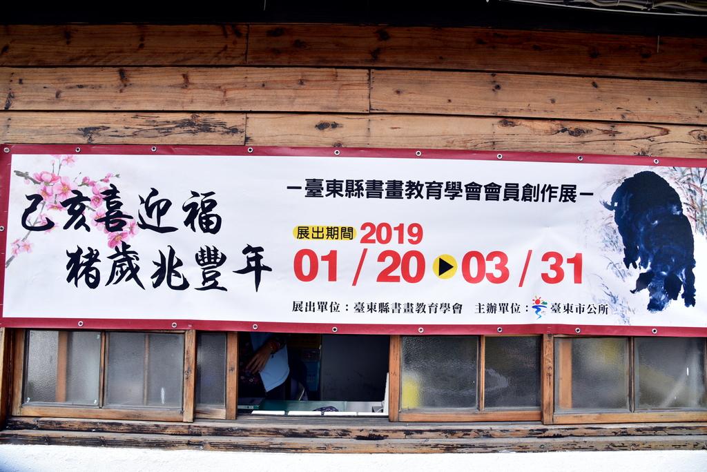 寶町藝文中心 (7).JPG - 台東寶町藝文中心,凱旋會館,豐源國小
