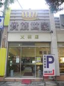 貴族世家牛排-文林店:貴族世家牛排-文林店001.jpg