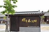 檜意森活村:_DSC0002.JPG