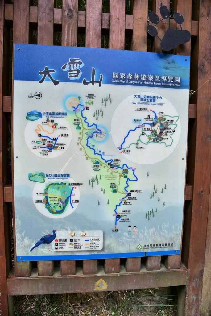 大雪山國家森林遊樂區:大雪山國家森林遊樂區 (43).JPG
