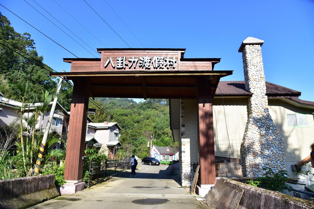 八卦力渡假村 (1).JPG - 八卦力渡假村