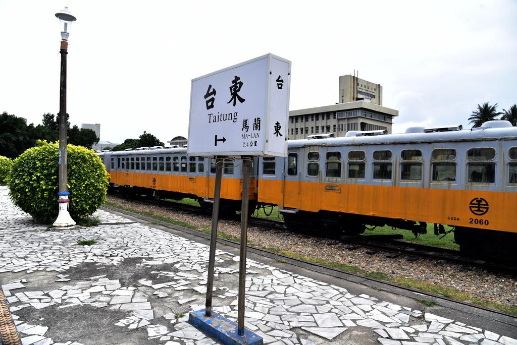 台東鐵道藝術村 (9).JPG - 台東鐵道藝術村,豐源國小