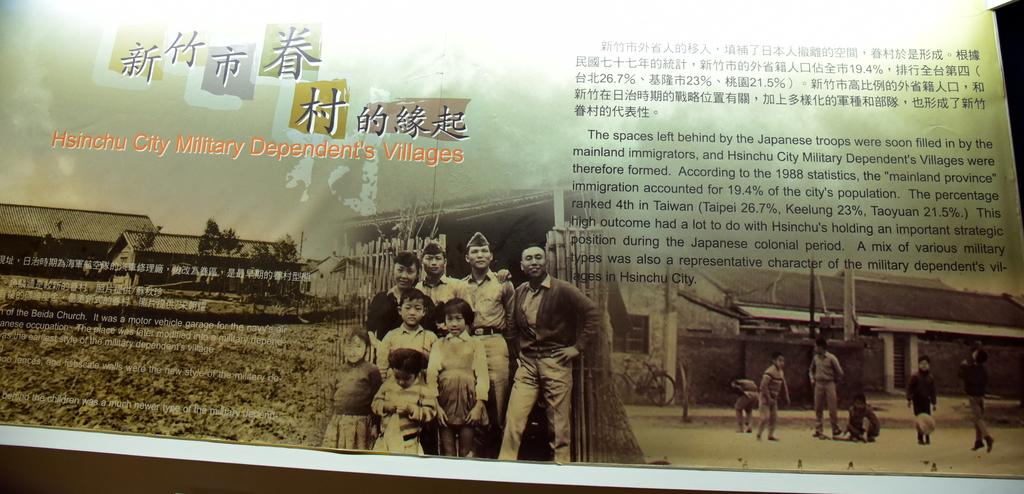 新竹市眷村博物館 (12).JPG - 新竹市眷村博物館