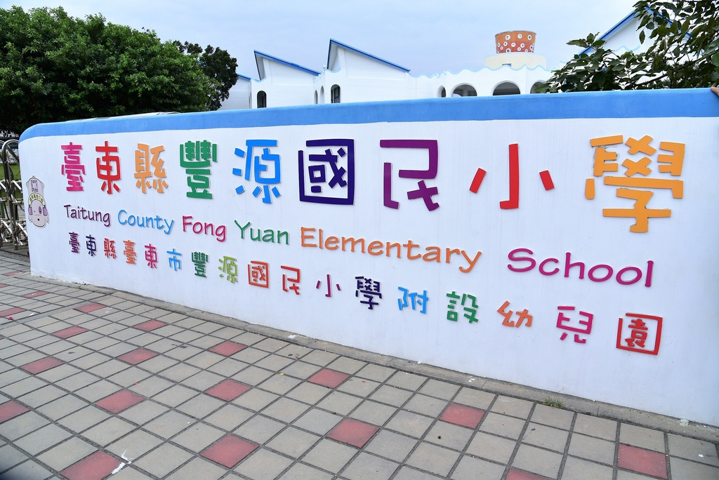 豐源國小 (2).JPG - 台東鐵道藝術村,豐源國小
