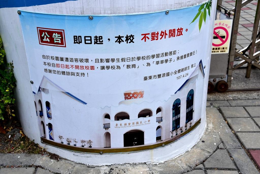 豐源國小 (4).JPG - 台東鐵道藝術村,豐源國小