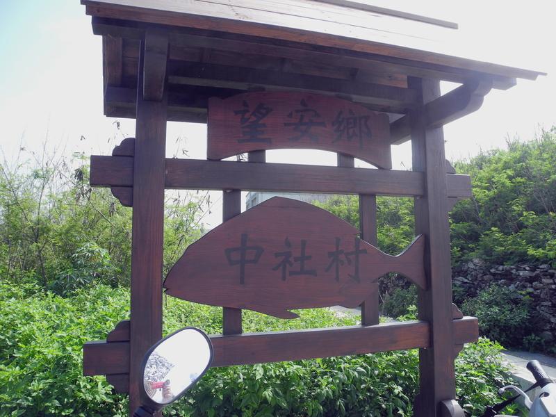 澎湖之旅之2:澎湖之旅2 (25).jpg