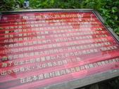 峇里森林溫泉渡假村:尖石鄉峇里森林溫泉渡假村371 (10).jpg