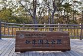 北海道-知床五湖:知床五湖 (7).JPG