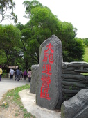 馬祖之3:馬祖南竿-大炮連營區 501.jpg