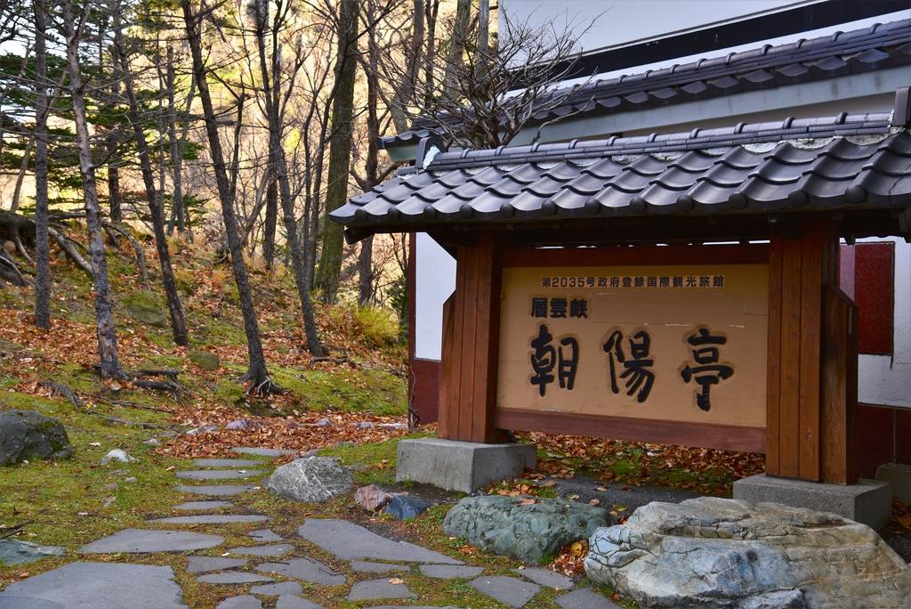 北海道(道東,道央):DSC_0758.JPG