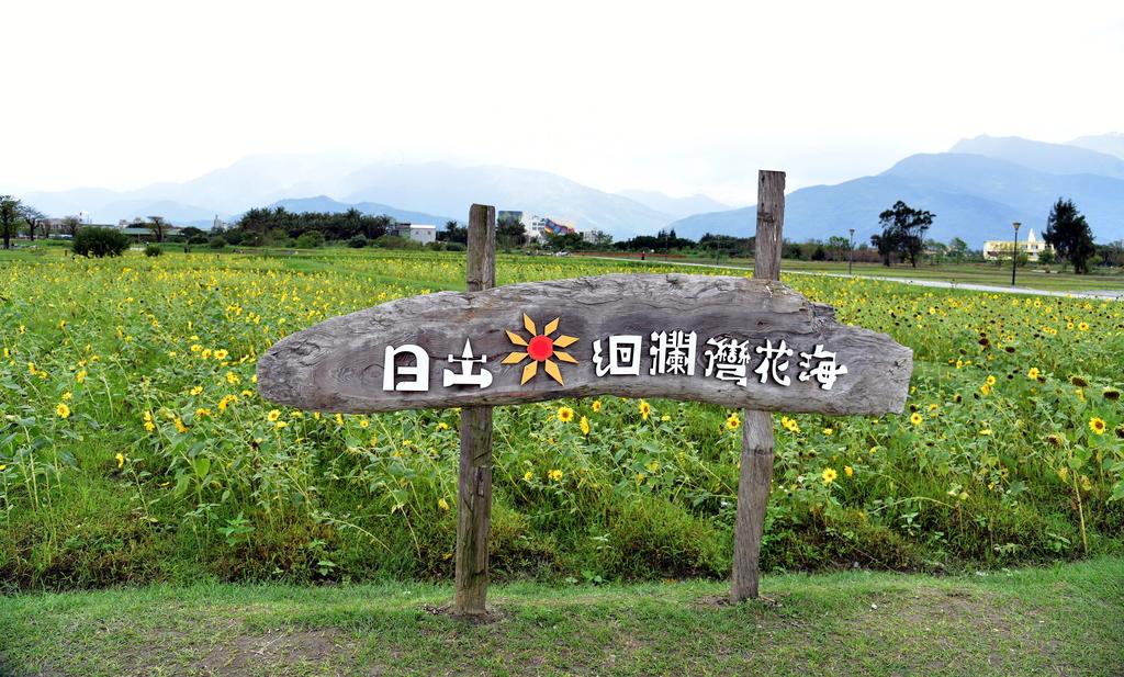 DSC_5559.JPG - 洄瀾灣開心農場,花蓮車站