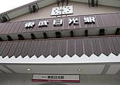 99.9.15日光明智平,中禪寺湖:日光車站IMG_2842.JPG