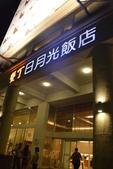 屏東三日遊之1:日月光大飯店.JPG